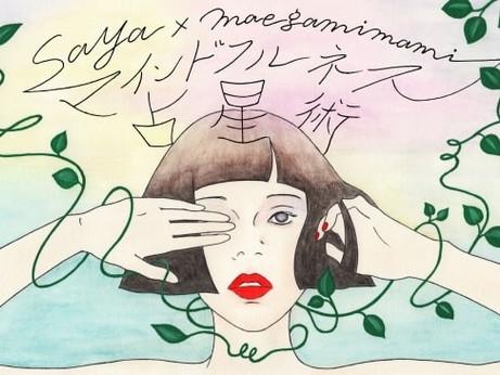 ヨガジャーナルオンラインでアストロロジー・ライターのSaya×イラストレーターmaegamimamiコラボの月間占い「マインドフルネス占星術」を8月1日より配信