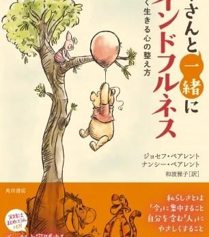 『プーさんと一緒にマインドフルネス 私らしく生きる心の整え方』10月19日発売! プーさんと森の仲間たちに学ぶマインドフルネス