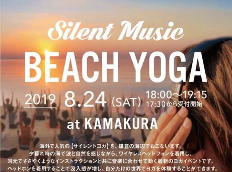 静寂と高揚感が同時に楽しめる新感覚ホットイベント!鎌倉のサンセットロケーションとともに叙情的な世界へトリップ。「サイレント・ミュージック・ビーチヨガ」を2019年8月24日に開催!