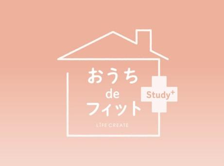 『おうちdeフィットStudy+』 オリジナル限定レッスンがスタート!