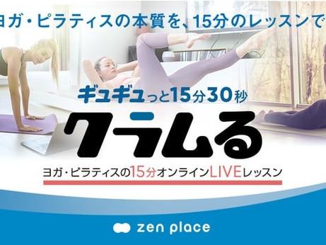 15分間のオンラインレッスン「クラムる」が11月12日に開始!「zen place」がピラティス・ヨガの本質を詰め込んだ全く新しいプログラム。ミニ瞑想も含む「全集中」の時間で「効果の最大化」を!