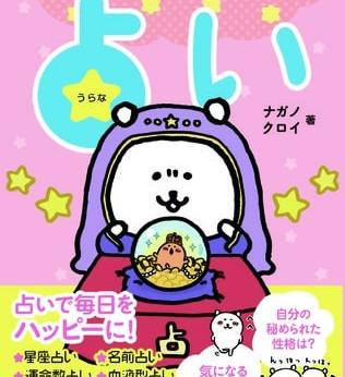 大人気のキャラクター「自分ツッコミくま」が初の占い本になって登場! 9月19日新刊発売