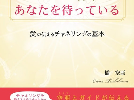 チャネリング実践本の決定版!「私たちはあなたを待っている 愛が伝えるチャネリングの基本」(橘空亜、SIBAABOOKS)を2019年8月29日に全国書店にて発売