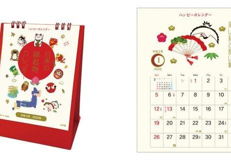 2020年日々の暮らしに幸せを運ぶカレンダー 「日本の縁起物シリーズ ハッピーカレンダー・卓上」新発売