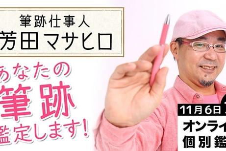 『筆跡仕事人 芳田マサヒロがあなたの筆跡をオンラインで個人鑑定します』