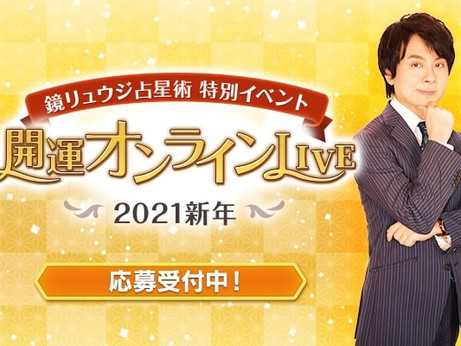 「鏡リュウジ占星術」特別イベント 開運オンラインLIVE~2021新年~@鏡リュウジBAR初開催!
