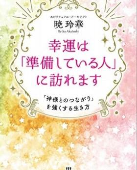 古神道研究家でスピリチュアリストの著者が、「魂を輝かせて生きるコツ」を教える本『幸運は「準備している人」に訪れます』著者暁玲華を、アマゾンキンドル電子書籍にて配信開始