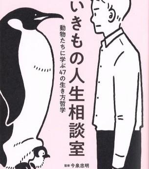 あなたの人生の悩みに、いきものたちが答えます!『いきもの人生相談室 動物たちに学ぶ47の行き方哲学』発売