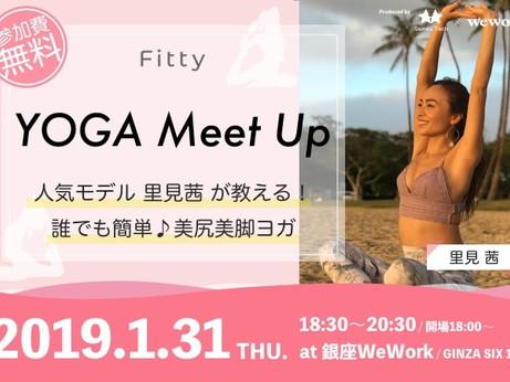 人気モデル里見茜が教える美尻美脚ヨガ♬FittyがGINZA SIXにてヨガイベントを1月31日(木)に開催