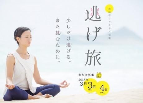 沖縄発ウェルネスツーリズム「逃げ旅」参加者を募集。心理カウンセラーが聖地を通して女性に「生きやすさ」の思考変容を促す