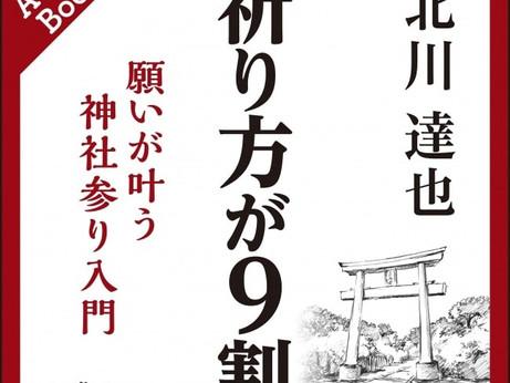 伝統的な神社参りを提唱する書籍『祈り方が9割 願いが叶う神社参り入門』好評につきオーディオブックの制作が決定!9月上旬公開予定