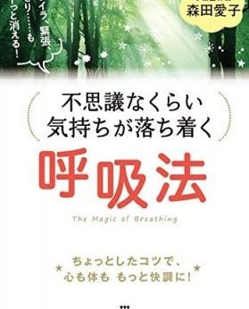 4万人が実感した《魔法の深呼吸》『不思議なくらい気持ちが落ち着く呼吸法―――イライラ、緊張、あせり・・・・も、すーっと消える!』著者森田愛子を、キンドル電子書籍ストアで配信開始