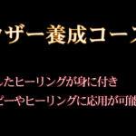 【イベント告知】メディカルダウザーの資格が取得できる「メディ  カルダウザー養成コース」