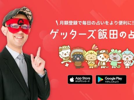 「ゲッターズ飯田の占い」アプリにて毎日の占いがより便利になるプレミアム会員サービスをスタート!