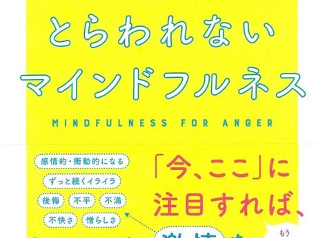 自分の怒りにも、他人の怒りにも振り回されない!1日10秒からできる『怒りにとらわれないマインドフルネス』8月21日発売!