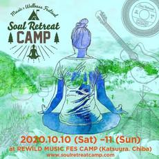 世界メンタルヘルスデーの10月10日に音楽と瞑想、ヨガ、ヘルシーフードで心を癒し整えるキャンプフェス SOUL RETREAT CAMP 初開催!