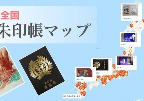 新機能「みんなでつくる御朱印帳マップ」により、日本全国400冊の御朱印帳を地図から検索可能に!