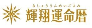 雑誌『anan』占い特集に7年連続掲載の占術『輝翔運命暦』の、手帳にはさんで持ち歩ける『開運ミニブック2018年版』が販売開始