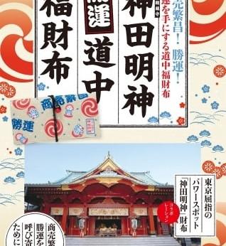 商売繁昌! 勝運! 東京屈指のパワースポット「神田明神」コラボ開運財布発売!