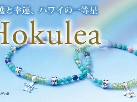 旅のお守りは、ターコイズ&ハワイアンジュエリーで♪ ハワイ発<マルラニハワイ>より、おしゃれなペアブレスレット「ホクレア~喜びの星~」発売開始!