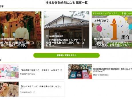 「神社お寺が好きになる記事一覧」デザインを大幅アップデート