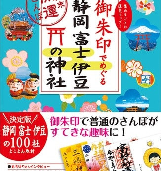 『地球の歩き方 御朱印シリーズ』、『御朱印でめぐる静岡 富士 伊豆の神社』と『御朱印でめぐる福岡の神社』を発刊いたしました