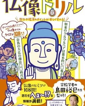 思わず誰かに話したくなる仏像のヒミツが108問! お寺めぐりがぐっと楽しくなる仏像の魅力満載の『仏像ドリル』9月20日発売!