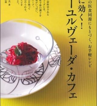 アーユルヴェーダの叡智が詰め込まれた最強レシピ本『体に効く!アーユルヴェーダ・カフェ』が登場!