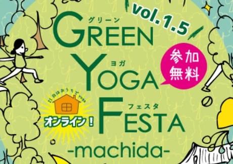 vol.1.5グリーンヨガフェスタ町田【10/25₍日₎】オンライン開催
