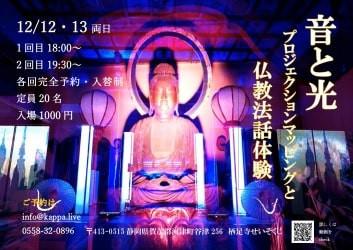 伊豆 河津町 栖足寺 音と光を使った、冬の仏教法話イベント~禅プロジェクションマッピング~予約受付中です