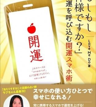 「当たりすぎる!」ラブちゃん と話題の占い師最新刊!12月12日発売決定!