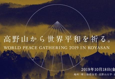 高野山から世界平和を祈る。〜World peace gathering 2019 in Koyasan〜 開催決定!