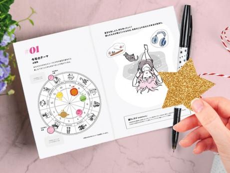 2020年の運気UP!オリジナルの「開運ノート」が手に入る日本最大級の占いイベント「占いフェス」
