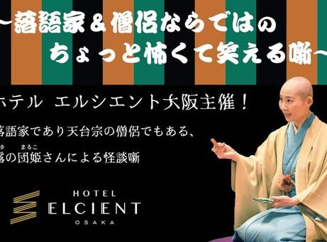 【露の団姫の怪談寄席】イベント開催 in ホテル エルシエント大阪|8月28日(金) 21時~