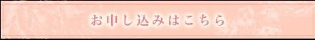 満月のヒプノアロマ瞑想会 3/2(金)に開催