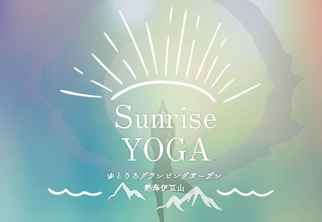 マインドフルネスに朝日を浴びて目覚める熱海[8月12日限定]<サンライズヨガ>自然に囲まれたグランピングにて開催