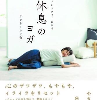 人気ヨガインストラクター サントーシマ香さん最新刊『ストレスフリーになる休息のヨガ』発売(10/25)