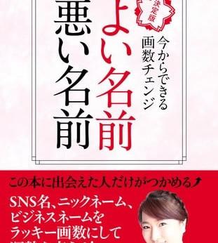 プチ改名のススメ、新時代の姓名判断はこれ! 『よい名前 悪い名前』10/28発売!!