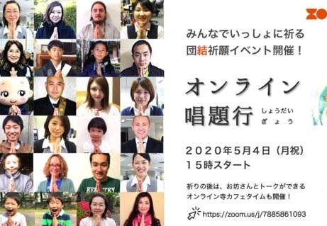 団結祈願!日蓮宗がオンライン唱題行イベントを 5月4日15時より開催