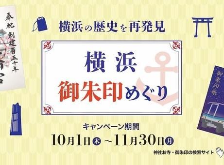「横浜御朱印めぐり」を10月1日より実施|月間450万PVを超える日本最大の神社お寺・御朱印の検索サイト「ホトカミ」