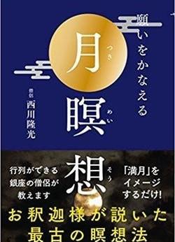 行列のできる銀座の僧侶 西川隆光の著書 『願いをかなえる 月瞑想』を3月2日(金)発売  ~ トークショー&サイン会を神田で3月14日(水)開催 ~
