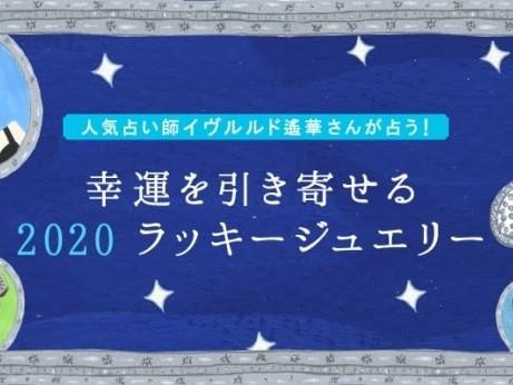 人気占い師イヴルルド遙華さんが占う「幸運を引き寄せる2020ラッキージュエリー」 12月5日公開!