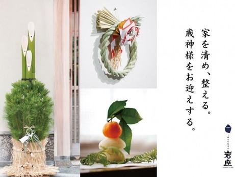【岩座-IWAKURA-】歳神様をお迎えする準備を整え、新しい一年を清々しい気持ちで迎えてみませんか?