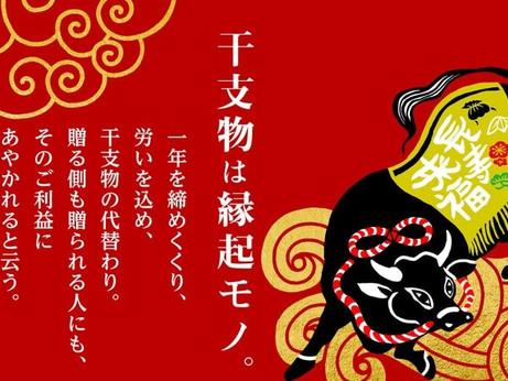 【倭物やカヤ】干支物は縁起モノ。一年を気持ちよく締めくくり、新しい年を迎えましょう。