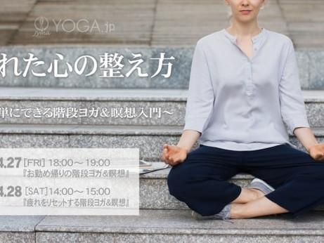 スーツでも参加OK!階段で行う簡単なヨガと瞑想イベント開催 乱れた心の整え方 ~簡単にできる階段ヨガ&瞑想入門~