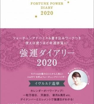 2020年は愛とお金を手に入れられる金脈イヤー 使えば使うほどラッキーが訪れると毎年話題!『強運ダイアリー2020』が発売