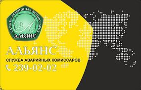 Желтая карта. yellow card. Альянс служба аварийных комиссаров