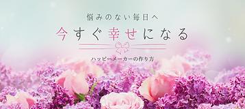 ameblo_headre_0721_恵子さま.png