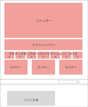 ①ヘッダー (1).png