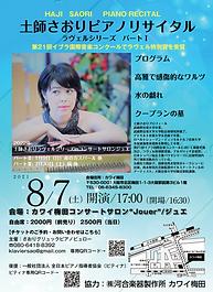 ラヴェルカワイ梅田2021-06-28 175150.png